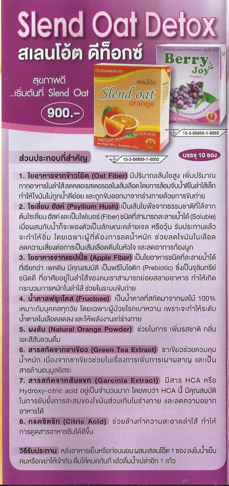 ลดน้ำหนัก สุขภาพดี slend oat detox
