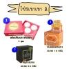 โปรเบาเบา 2 ( ครีมปริ้นเซส 1 ชุด + สบู่คาร์บอน 50 กรัม + ครีมกันแดดพรนภา ส่งฟรี EMS