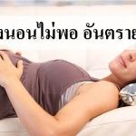 หญิงตั้งครรภ์นอนไม่พออันตรายจริงหรือไม่