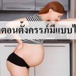 ปวดท้องตอนตั้งครรภ์ มีแบบไหนบ้าง !!