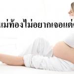 4 อาการยอดฮิตของคุณแม่ตั้งครรภ์ และวิธีป้องกัน มีดังนี้
