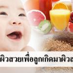 3 อาหารเพื่อลูกเกิดมาผิวสวยมีออร่า