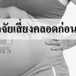 7 ปัจจัยที่ทำให้แม่ท้องคลอดก่อนกำหนด!!
