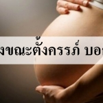 ท้องแข็งขณะตั้งครรภ์ บอกอะไร?