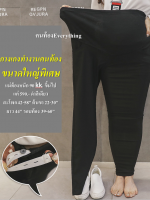 กางเกงทำงานคนท้องขนาดใหญ่พิเศษ หนัก 90 กิโล ขึ้น