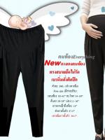 กางเกงทำงานรุ่น Angel 2 ตัว (ดำ/เทาเข้ม)