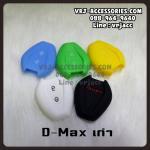 ซิลิโคน รีโมท ปลอกหุ้มกุญแจ สำหรับ อีซูซุ ดีแมก เก่า : Silicone key cover for cars – ISUZU D MAX