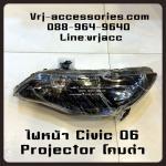 ไฟหน้าโปรเจคเตอร์ Honda Civic 06-11 โคมดำ