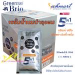 กรีนเซ่ บริโอ เอ็กตร้า มิลกี้ เซรั่ม 30 ml. x 24 ซอง ( 1 กล่อง)