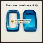 กรอบใส่รีโมทรถยนต์ CASE แข็งหุ้มรีโมท smart key 4 ปุ่ม ฟอร์จูนเนอร์ : Hard case cover for cars - Toyota Fortuner