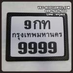 กรอบป้ายทะเบียน มอเตอร์ไซต์ แคฟล่า ดำ : Motorcycle License Plate Frames – Kevlar