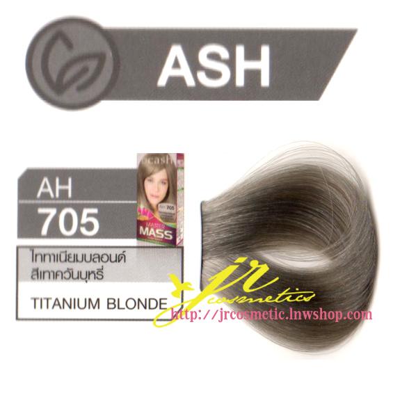 ครีมเปลี่ยนสีผม ดีแคช มาสเตอร์ แมส คัลเลอร์ครีม Dcash Master Mass Color Cream AH 705 ไททาเนียมบลอนด์ สีเทาควันบุหรี่(Titanium Blonde) 50 ml.