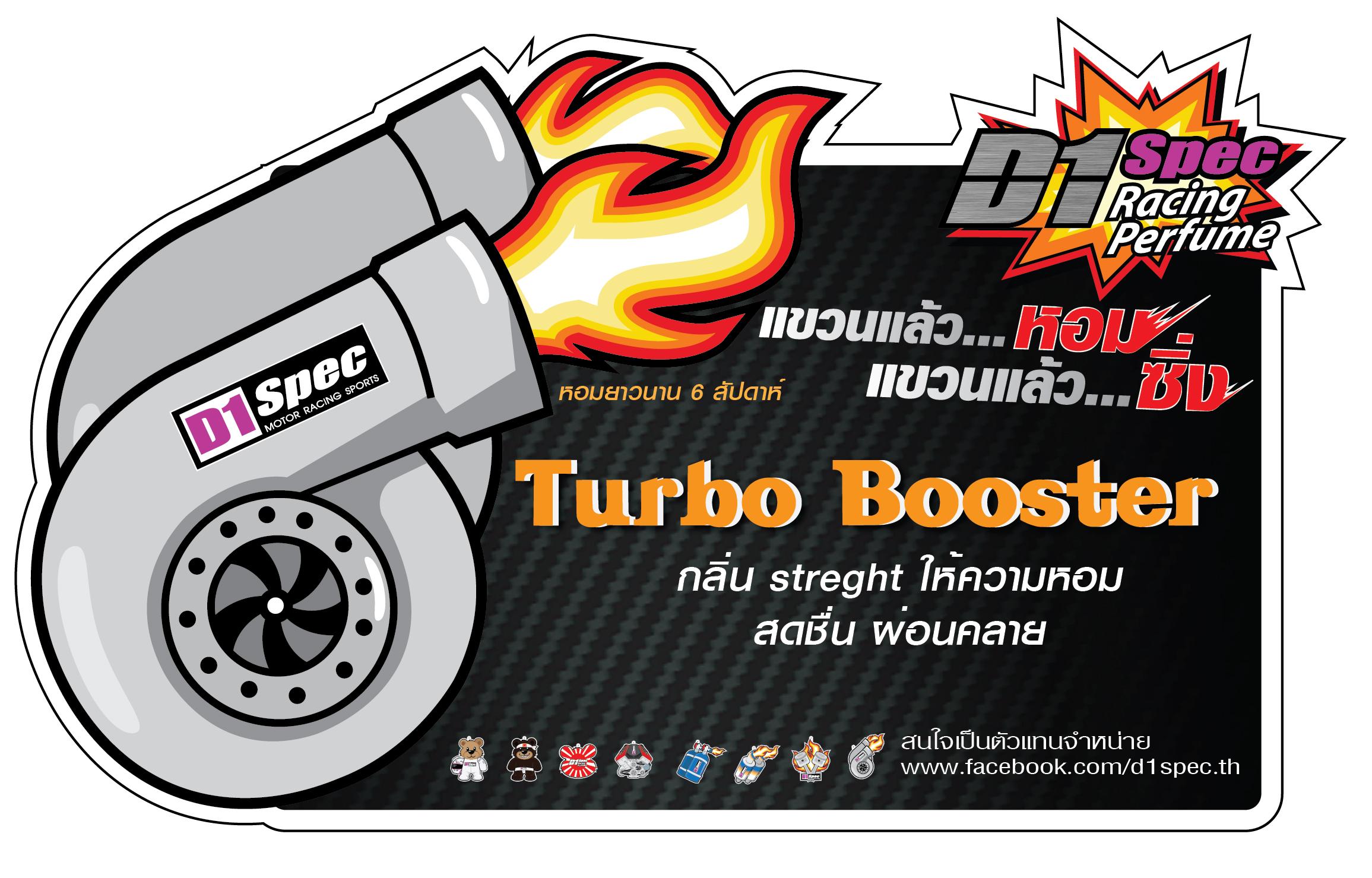 แผ่นน้ำหอมซิ่ง D1 Spec Racing Perfume กลิ่น Turbo Booster
