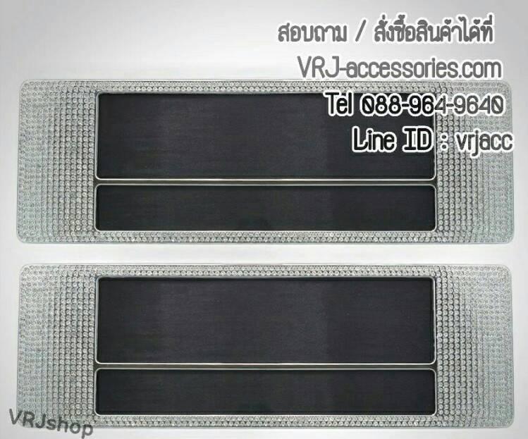 กรอบป้ายทะเบียน เพชร VIP ยาว ยาว 1 คู่ : VIP Diamond Crystal License plates frames