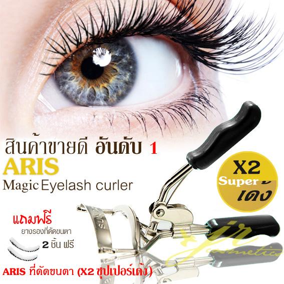 ARIS ที่ดัดขนตา AS-E01 (X2 ซุปเปอร์เด้ง) คละสี สินค้าขายดีอันดับ 1 (ของแท้ คุณภาพ 100% ระวังของจงใจเลียนแบบ)