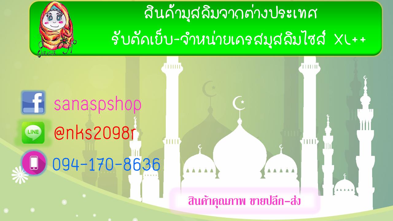 Sana SP สินค้ามุสลิมจากต่างประเทศ และตัด-จำหน่ายเดรสมุสลิมไซส์ XL+