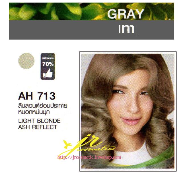 AH 713 สีบลอนด์อ่อน ประกายหมอกหม่นมุก Light Blonde Ash Reflect ปิดผมขาว 70%