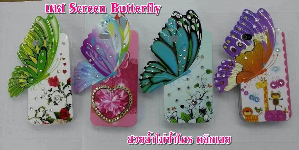 ใหม่!! เคส Screen Butterfly