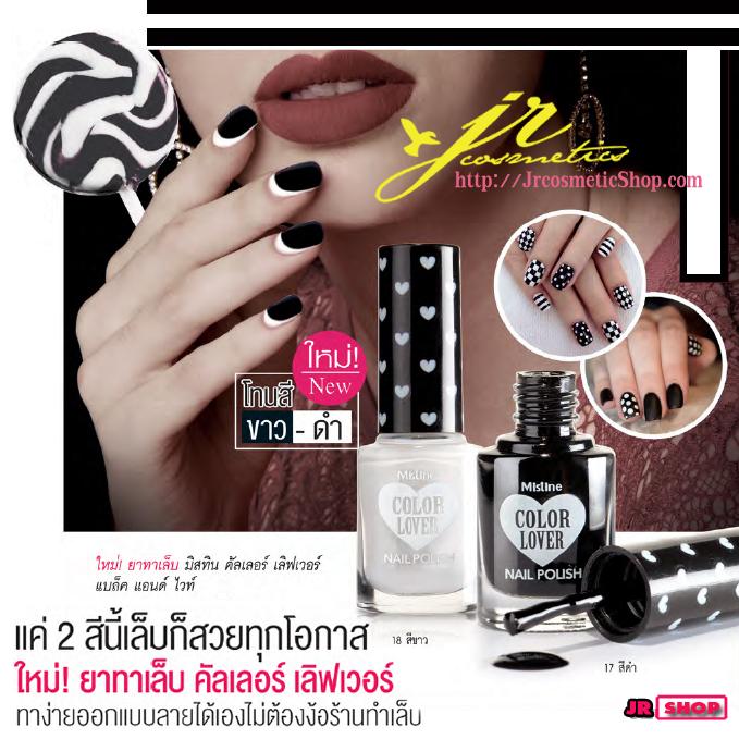 Mistine Color Lover Black&White Nail Polish มิสทิน คัลเลอร์ เลิฟเวอร์ แบล็ค แอนด์ ไวท์ ยาทาเล็บ 2 สีสวย ใหม่ล่าสุด 6 ml.