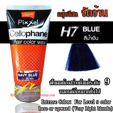 โลแลน พิกเซล เซลโลเฟน แฮร์ คัลเลอร์ แว็กซ์ H7 สีน้ำเงิน 150 g.