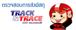 http://track.thailandpost.co.th/tracking/default.aspx