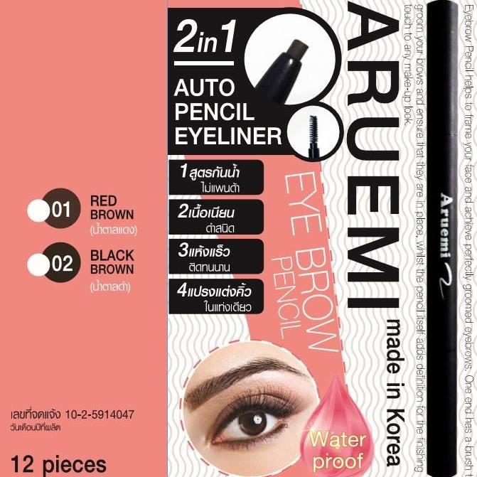 ARUEMI Eye Brow Pencil 2in1 ดินสอเขียนคิ้ว นำเข้าจากเกาหลี (ไม่ต้องเหลา) 0.25 g.