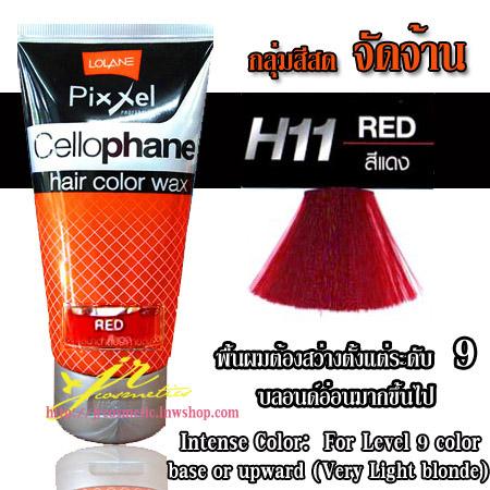 โลแลน พิกเซล เซลโลเฟน แฮร์ คัลเลอร์ แว็กซ์ H11 สีแดง 150 g.