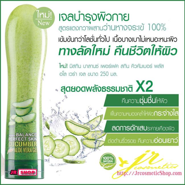 มิสทิน บาลานซ์ เพอร์เฟค สกิน คิวคัมเบอร์ พลัส อโล เวร่า เจล Mistine Balance Perfect Skin Cucumber Plus Aloe Vera Gel (ทางลัดใหม่ คืนชีวิตให้ผิว) 250 มล.