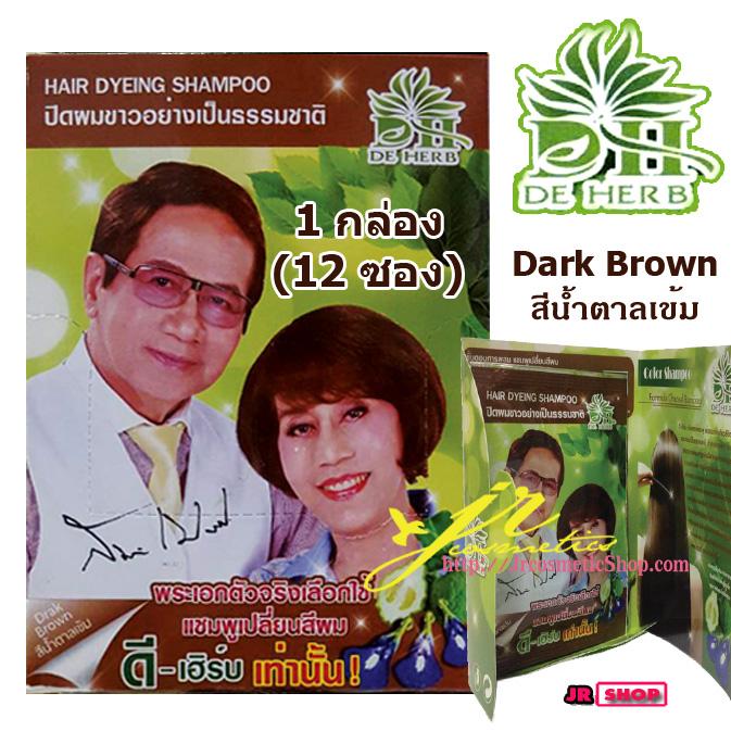 ดี-เฮิร์บ สีน้ำตาลเข้ม (DrakBrown) แชมพูปิดผมขาว (1 กล่อง 12 ซอง )