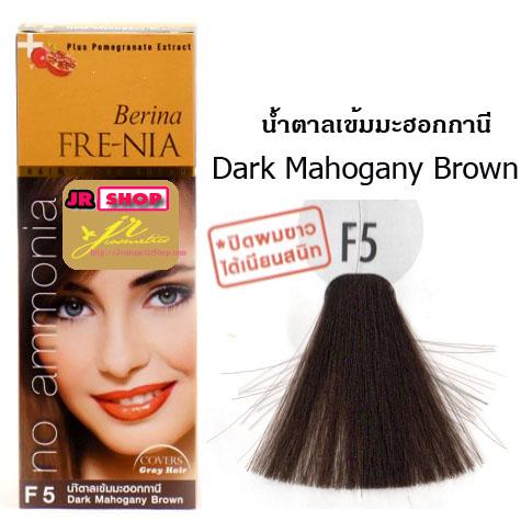 ฟรี-เนีย เบอริน่า ครีมย้อมผม F5 น้ำตาลเข้มมะฮอกกานี Dark Mahogany Brown (ไม่มีแอมโมเนีย ไร้กลิ่นฉุ่น ปิดผมขาวได้เนียนสนิท) 60g.