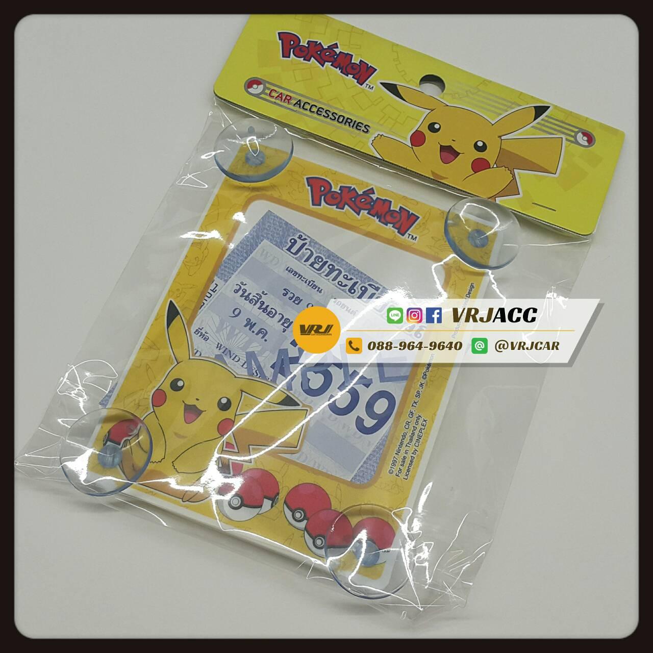 จุ๊บ พรบ ปิกกาชู โปเกมอน pikachu pokemon ตัว