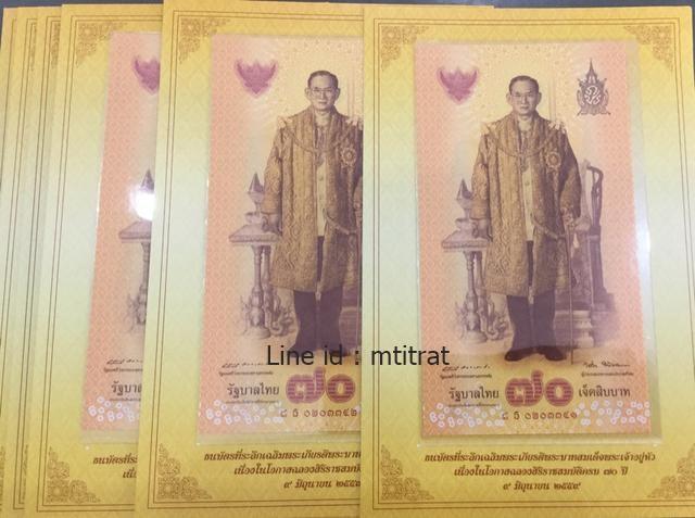 ธนบัตรที่ระลึกเฉลิมพระเกียรติพระบาทสมเด็จพระเจ้าอยู่หัว เนื่องในโอกาสฉลองสิริราชสมบัติครบ 70 ปี
