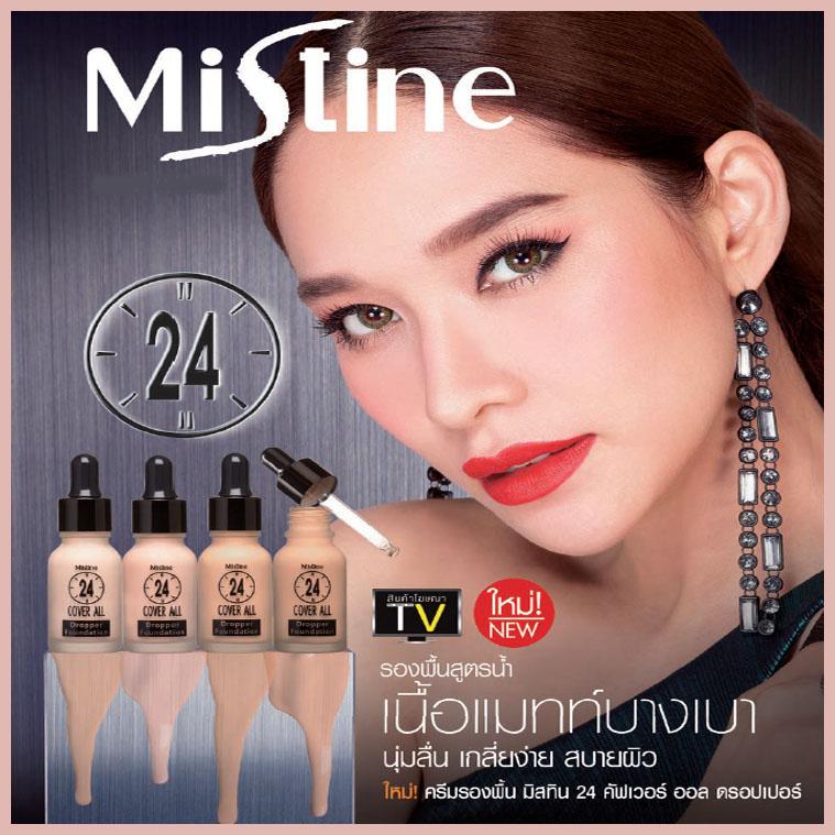 มิสทิน 24 คัฟเวอร์ ออล ดรอปเปอร์ ฟาวน์เดชั่น / Mistine 24 Cover All Dropper Foundation รองพื้นเนื้อแมทท์ บางเบา ราวกับน้ำ 13 มล.