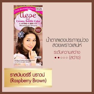 ลิเซ่ ครีมมี่ บับเบิ้ล คัลเลอร์ โฟมเปลี่ยนสีผม น้ำตาลแดงประกายม่วง สวยพราวเสน่ห์ ราสบ์เบอร์รี่ บราวน์ (Raspberry Brown)