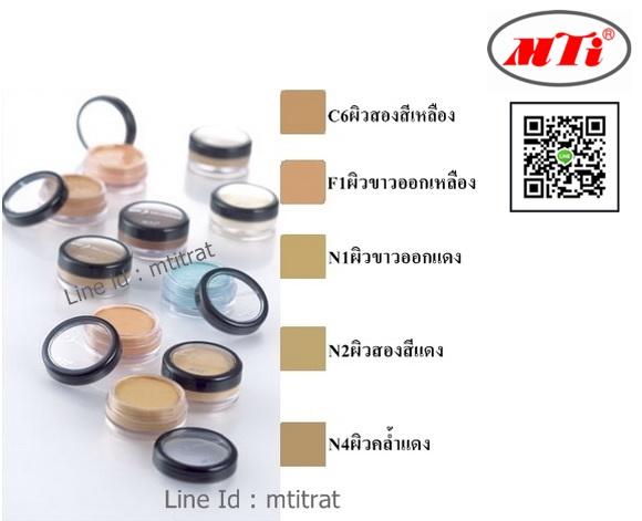 MTI ครีมรองพื้นเบส/สีพื้น-สีผิว (สูตรใหม่)^ส่งฟรี^
