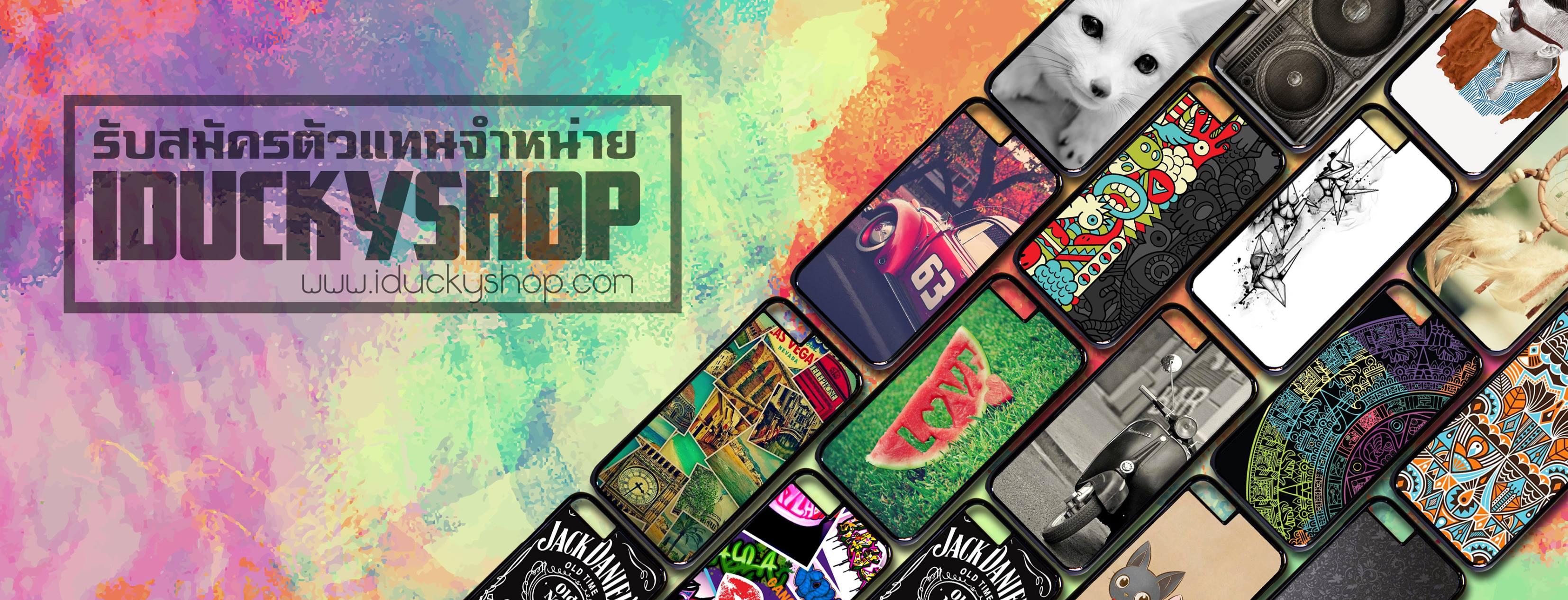 iDucky Shop