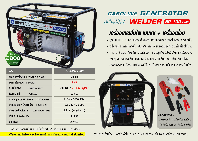 เครื่องยนต์ปั่นไฟ เบนซิน 2IN1 JUPITER ( จูปีเตอร์ ) รุ่น JP-GW-2500