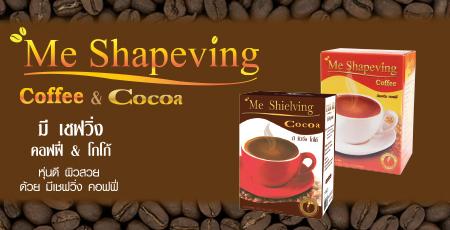 ลดความอ้วน เสริมคอลลาเจน ด้วย Me Shapeving Coffee