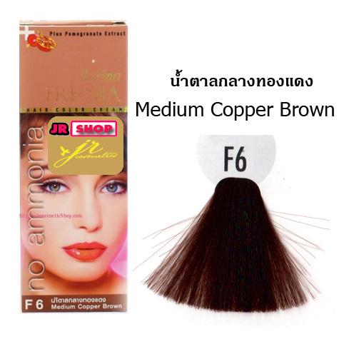 ฟรี-เนีย เบอริน่า ครีมย้อมผม F6 น้ำตาลกลางทองแดง Medium copper Brown (ไม่มีแอมโมเนีย ไร้กลิ่นฉุ่น) 60g.