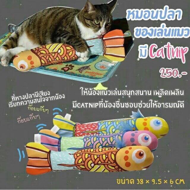 ของเล่นแมว หมอนปลาใส่แคทนิป