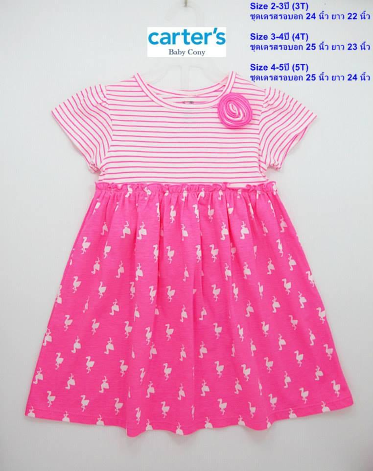 Baby Cony : เดรสสีชมพูลายริ้วสลับลายนกฟลามิงโก พร้อม กางเกงใน