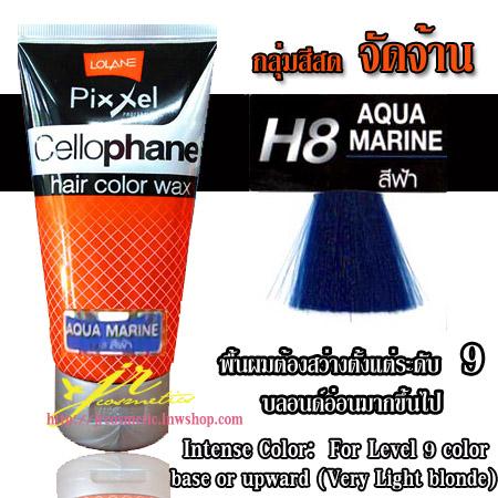 โลแลน พิกเซล เซลโลเฟน แฮร์ คัลเลอร์ แว็กซ์ H8 สีฟ้า 150 g.
