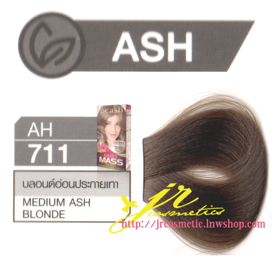 ครีมเปลี่ยนสีผม ดีแคช มาสเตอร์ แมส คัลเลอร์ครีม Dcash Master Mass Color Cream AH 711 บลอนด์อ่อนประกายเทา(Medium Ash Blonde) 50 ml.