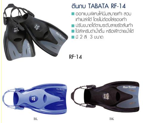 ตีนกบ TABATA RF-14 (ปลายสั้น) (ชิ้น = คู่)