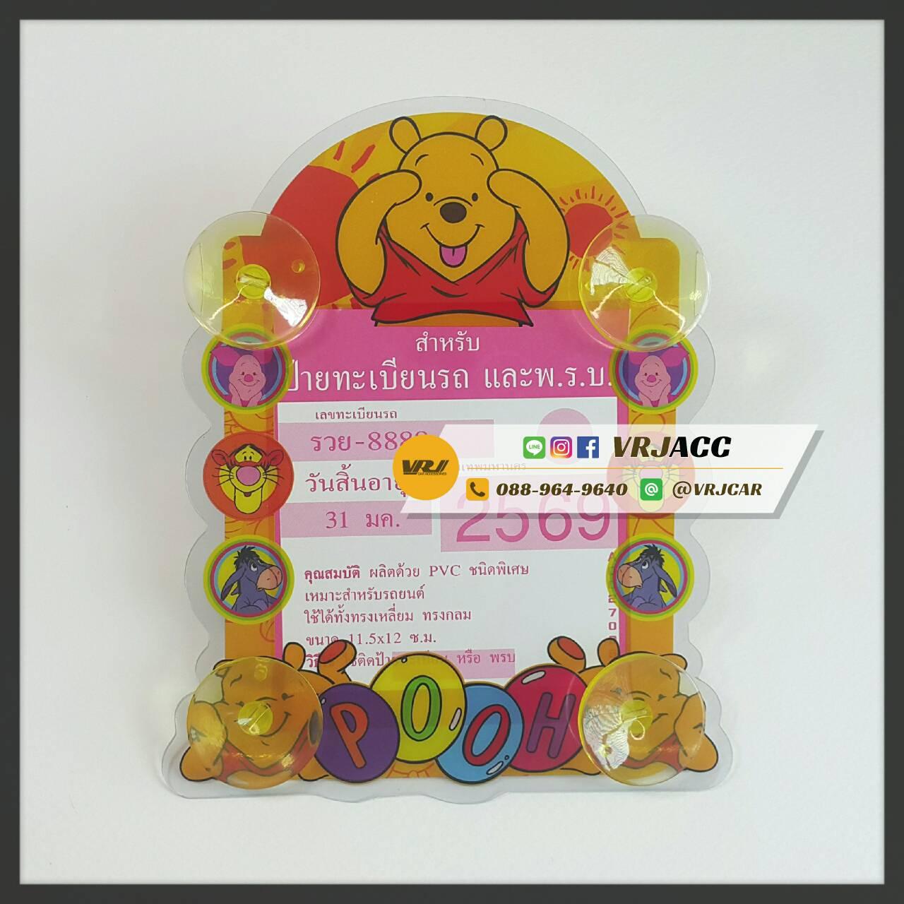 จุ๊บพรบ จุ๊บติดพรบรถยนต์ กรอบป้าย พ.ร.บ หมีพูล Pooh
