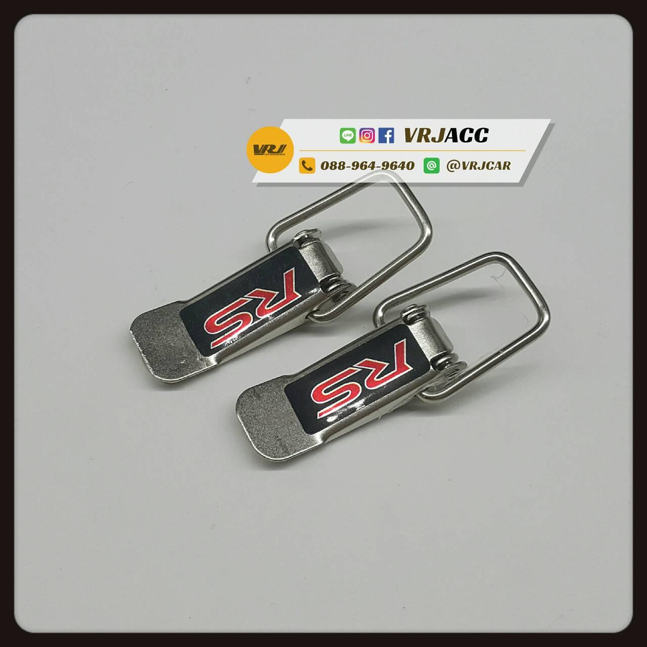 กิฟล็อค ตัวล็อค สเกิร์ต ขนาด 1.8 นิ้ว : Universal Car Bonnet Bumper Clip RS