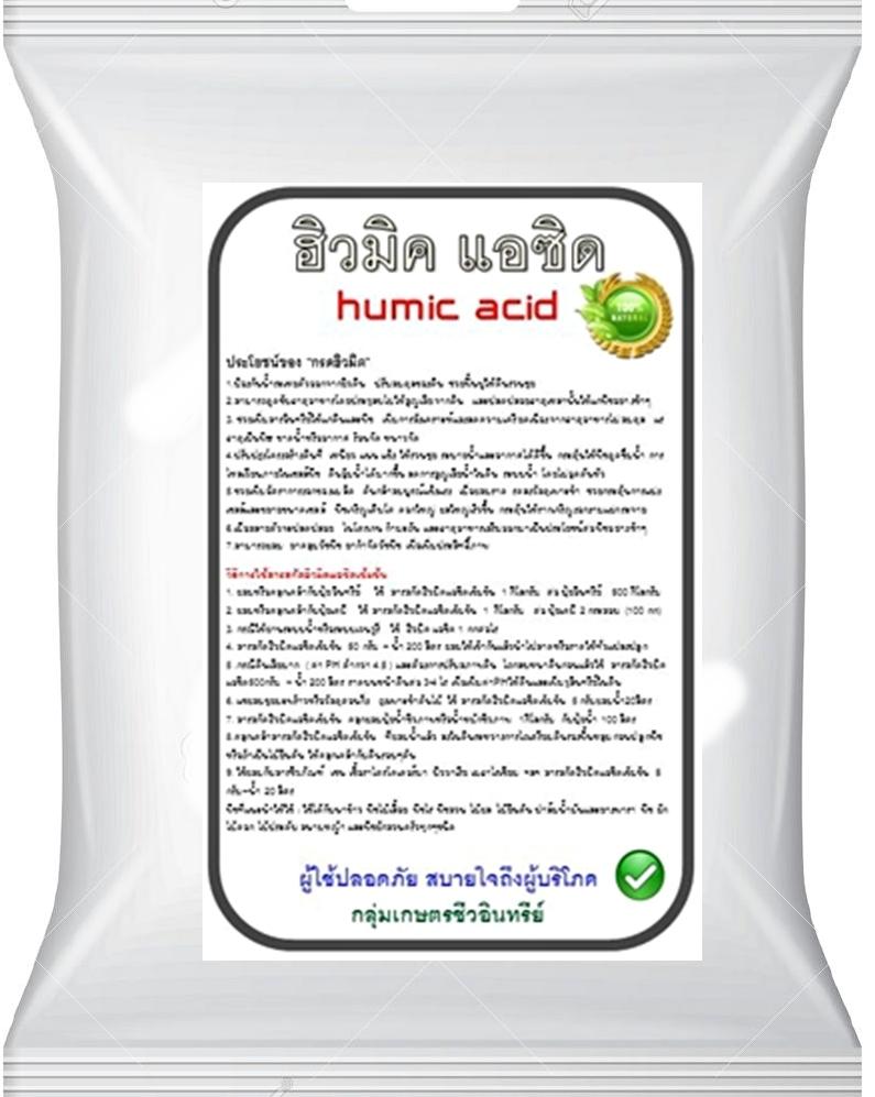 สารสกัดฮิวมิค แอซิด (1kg)