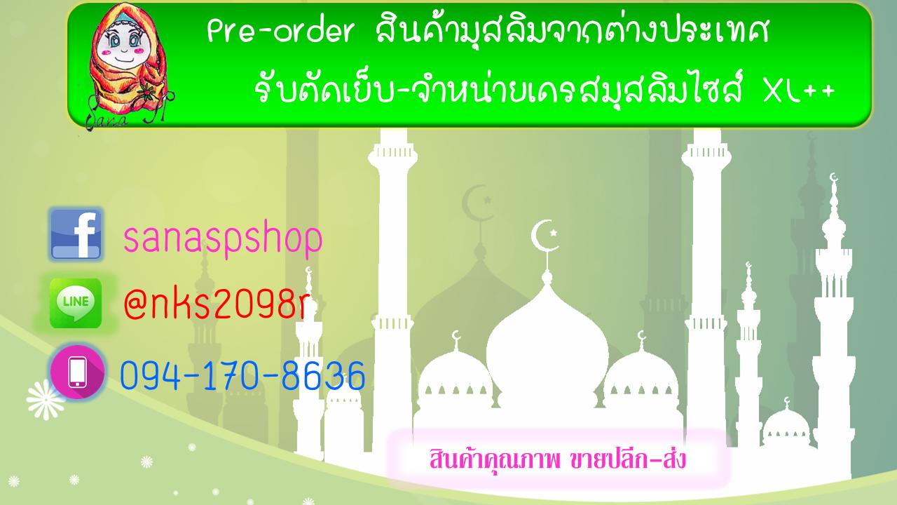 Sana SP Pre-order สินค้ามุสลิมจากต่างประเทศและตัด-จำหน่ายเดรสมุสลิมไซส์ XL+