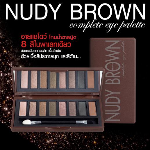 มิสทิน นู้ดดี้ บราวน์ คอมพลีท อาย พาเลท Mistine Nudy Brown Complete eye palette 7.4 กรัม