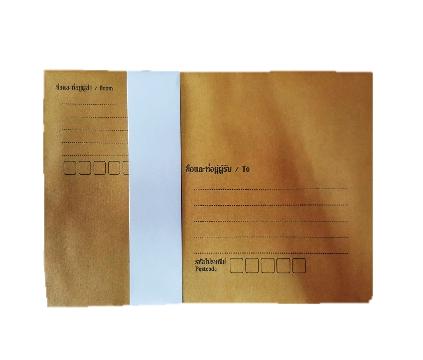 ซองเอกสาร ขนาด 7 X 10 นิ้ว มีจ่าหน้า แพ็ค 50 ซอง ซองละ 1.8 บาท